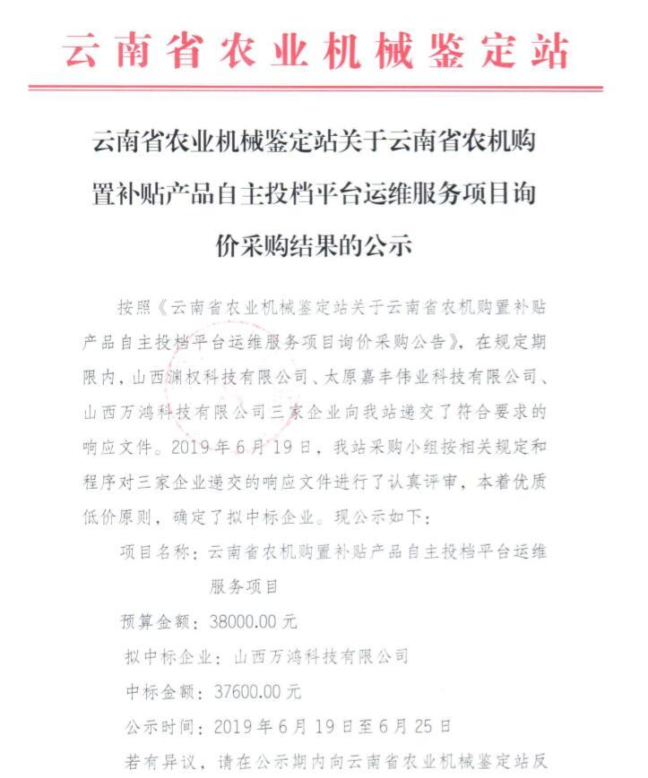 恭喜我公司中标云南省农机购置补贴产品自主投档平台运维服务项目