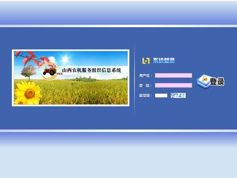 经典案例:农机服务组织信息系统