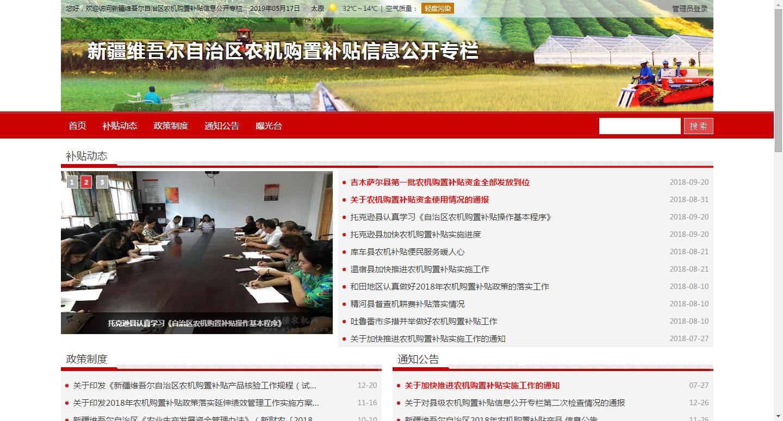经典案例:农机购置补贴信息公开专栏